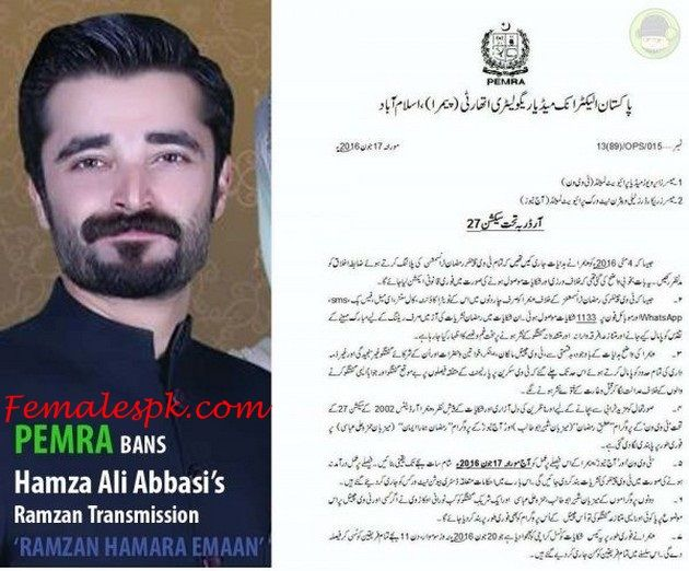 Pemra Banned Hamza Ali Abbasi Detail in Urdu