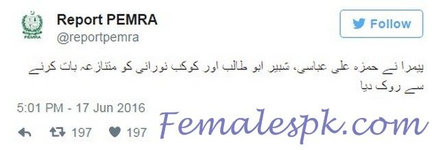 Pemra Banned Hamza Ali Abbasi Tweet